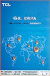 La Chine, modèle d'hyper - Occident ?